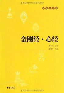 佛教十三經(套裝12冊)