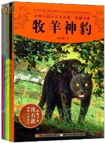 動物小說大王沈石溪品藏書系(套裝共26冊)