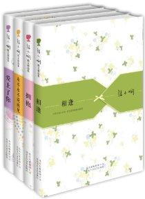 張小娴散文精選集(套裝全4冊)(2012年版)