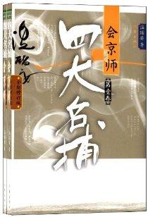 溫瑞安武俠精品系列:四大名捕會京師(修訂版)(套裝共2冊)