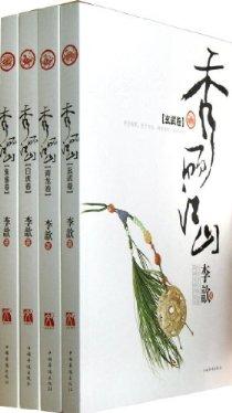 秀麗江山(套裝全4冊)(全新修訂+續番外篇)(附贈精4張美書簽)
