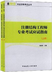執業資格考試叢書:注冊結構工程師專業考試應試指南(2013)(套裝共2冊)