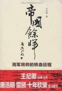 帝國餘晖:湘軍将帥的鐵血征程