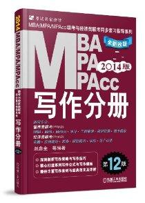 2014MBA/MPA/MPAcc聯考與經濟類聯考:寫作分冊(全新改版)(第12版)