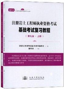 注冊考試輔導經典系列叢書:注冊岩土工程師執業資格考試基礎考試複習教程(第7版)(2013)(套裝共2