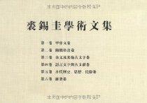 裘錫圭學術文集(套裝全6卷)