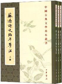 蘇過詩文編年箋注•古典文學基本叢書(套裝全3冊)