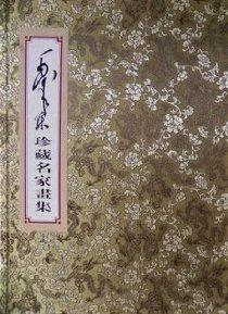 限量珍藏!毛泽东珍藏名家画集 2012最新玉版宣纸线装 精装4开一卷