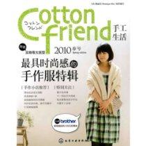 Cotton friend 手工生活:2010春号(最具时尚感的手作服特辑)