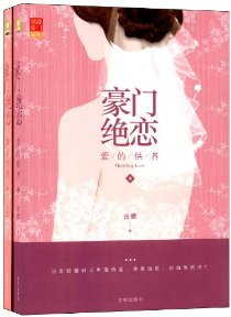 浪漫豪门系列•豪门绝恋:爱的供养(3-4)(套装共2册)