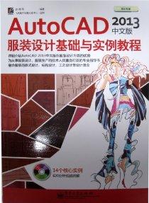 培訓專家:AutoCAD 2013中文版服裝設計基礎與實例教程(附DVD光盤1張)
