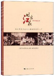 日出江花:青年江泽民在上海(套装共4册)