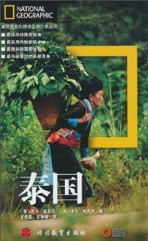 泰国(美国国家地理学会旅行家丛书)