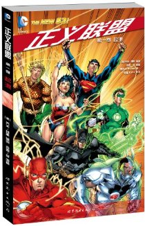 正義聯盟(第1卷):起源