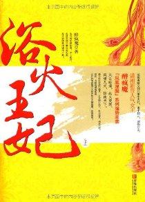 浴火王妃(套装共3册)