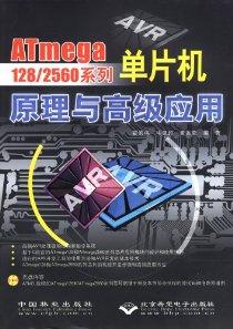 ATmega 128/2560系列单片机原理与高级应用(附1张CD)