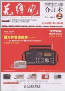 无线电合订本2010年(上)(2010年第1期-第6期)(附光盘1张)