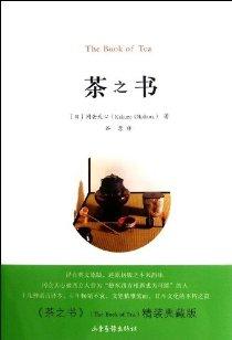 茶之書(精裝典藏版)