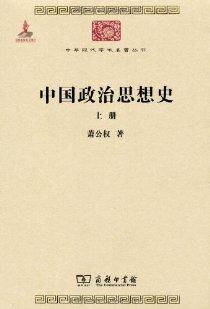 中国政治思想史(套装全2册)(附带书签1张)