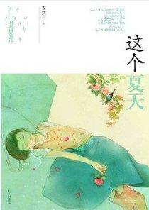 书香童年(这个夏天)图片