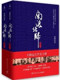 南渡北归•南渡(套装全2册)