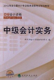 2013全国会计专业技术资格考试教材:中级会计实务
