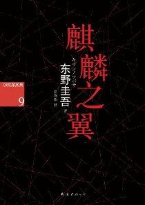 麒麟之翼:東野圭吾作品38  封面圖片