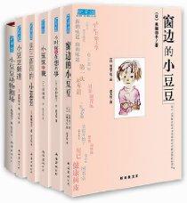 窗边的小豆豆合集(第1辑)(套装共6册)