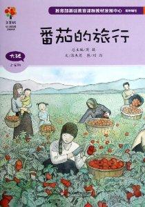 美慧樹幼兒園主題課程資源:番茄的旅行(大班上學期)