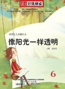 南方分級閱讀•小學生人文讀本6:像陽光一樣透明