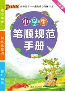 PASS小学掌中宝:小学生笔顺规范手册(全彩版)(2013版)