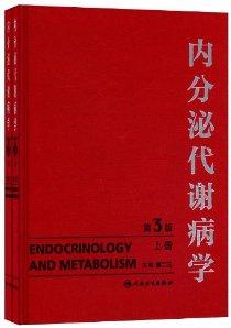 内分泌代谢病学(第3版)(套装共2册)