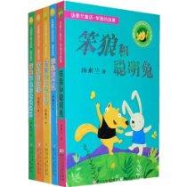 中国幽默儿童文学创作•汤素兰系列:笨狼的故事(套装全5册)