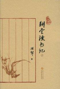 耕堂读书记(套装共2册)