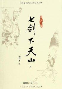 梁羽生作品集:七剑下天山(3-4)(套装上下册)
