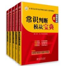 华图•公务员考试教材用书•行测2014华图模块宝典(第8版)(套装共5册)