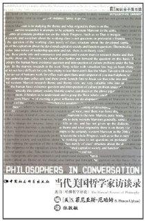 知识分子图书馆•当代美国哲学家访谈录