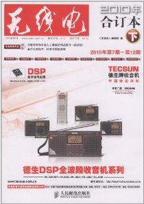 无线电合订本2010年(下)(2010年第7期-第12期)(附光盘1张)