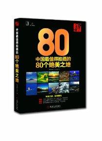 印•像:中國最值得拍攝的80個絕美之地
