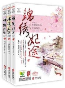 锦绣妃途(套装共3册)
