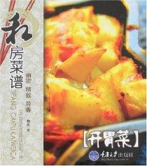 私房菜譜:開胃菜