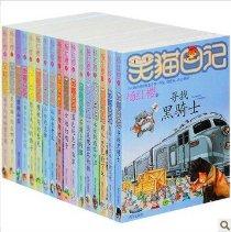 笑猫日记(套装全18册)