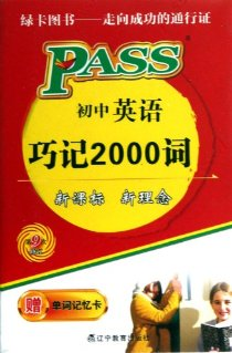 PASS綠卡圖書:初中英語巧記2000詞(新課标)(第9次修訂)(附單詞記憶卡)