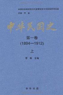 中华民国史(共16册)(精)