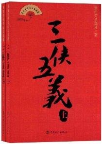 三侠五义(套装共2册)