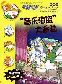 老鼠记者新译本•第8季(36-40)(套装共5册)