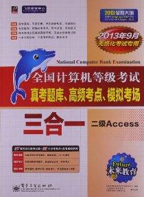 未來教育•全國計算機等級考試三合一二級Access(2013年9月無紙化考試專用)(附CD光盤1張)