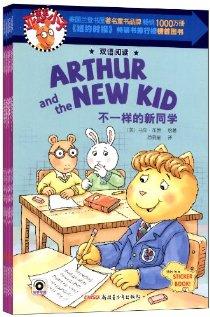 亚瑟小子双语阅读系列(双语阅读)(套装共18册)