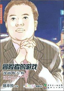 冒险者的游戏:漫画陈天桥