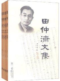 田仲济文集(套装共4卷)